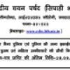 Bihar Police 1577 Constable (Driver) Recruitment 2016 Notification, Apply Online www.csbc.bih.nic.in