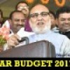बिहार बजट 2017-18 | Bihar Budget 2017-18