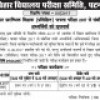 Bihar TET Exam date is 29 June 2017