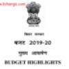 Bihar Budget 2019-20 Highlights PDF Hindi, English