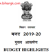 Bihar Budget 2019-20 Highlights PDF Hindi, English