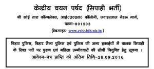 Bihar Central Selection Board of Constable